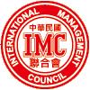 IMC 聯合會-中華民國國際工商經營研究社