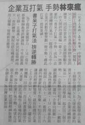 (自由時報)
