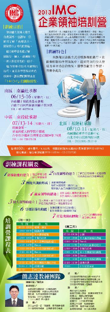 2013企業領袖培訓營(共3梯次)