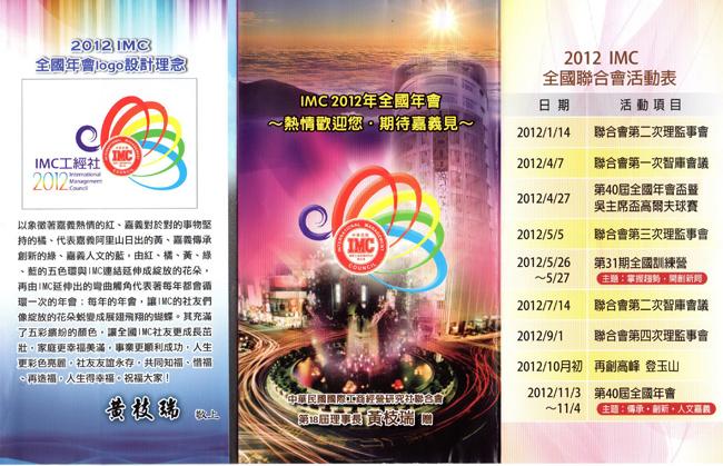 IMC2012全國年會活動訊息